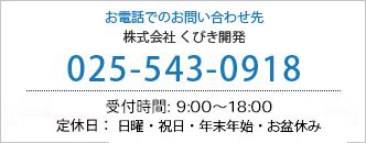お電話でお問い合わせ先株式会社 くびき開発025-543-0918受付時間: 9:00~18:00
