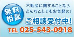 無料相談不動産に関することならどんなことでもお気軽に! ご相談受付中! TEL 025-543-0918