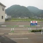 【 売地 】糸魚川市大字桂  <区画D> 294㎡(88.93坪)「能生駅」まで徒歩9分!